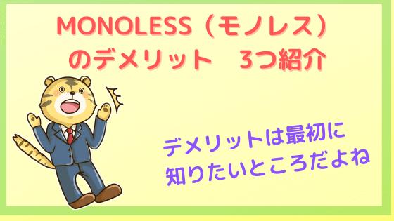 MONOLESSデメリット画像