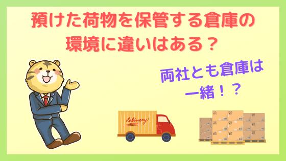 預けた荷物を保管する倉庫の環境に違いはある
